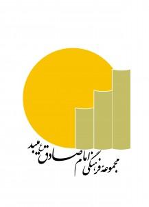 آرم مجموعه فرهنگی امام صادق (ع) میبد
